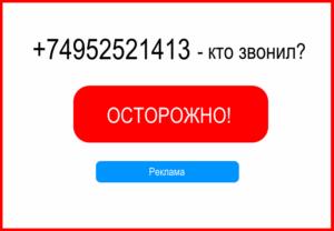 Кто звонил с номера +74952521413 (84952521413)?