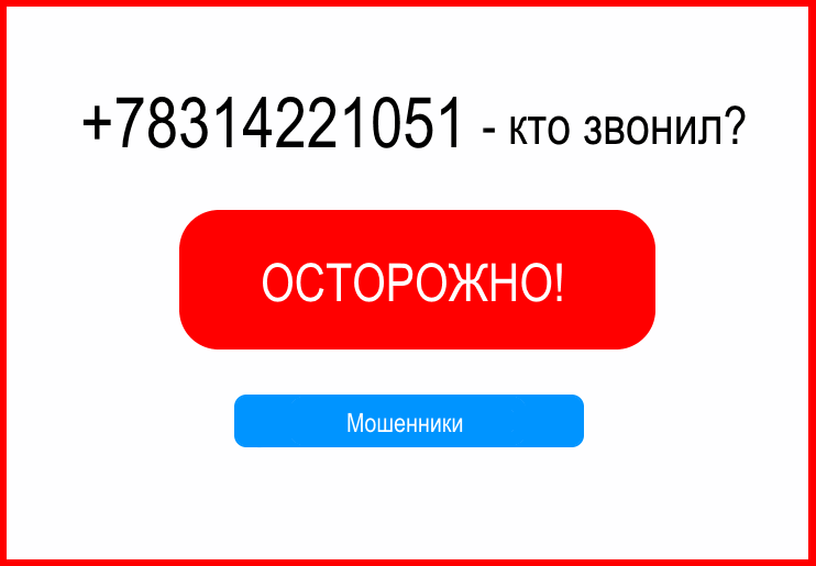 78314221051 - Кто звонил с номера +78314221051 (88314221051)?