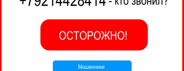 79214428414 640x250 - Кто звонил с номера +79214428414 (89214428414)?