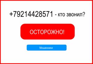 Кто звонил с номера +79214428571 (89214428571)?