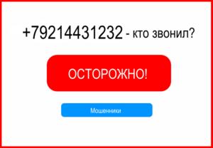 Кто звонил с номера +79214431232 (89214431232)?