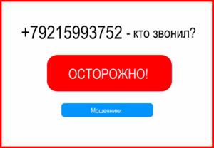 Кто звонил с номера +79215993752 (89215993752)?