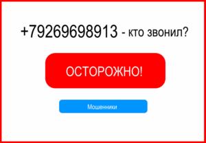 Кто звонил с номера +79269698913 (89269698913)?