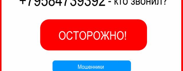 79584739392 640x250 - Кто звонил с номера +79584739392 (89584739392)?