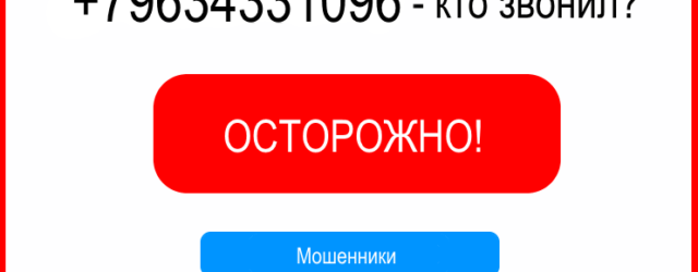 79634331096 640x250 - Кто звонил с номера +79634331096 (89634331096)?