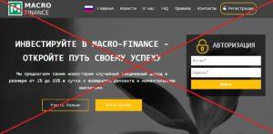 Реальный отзыв о Macro Finance (macro-finance.info)