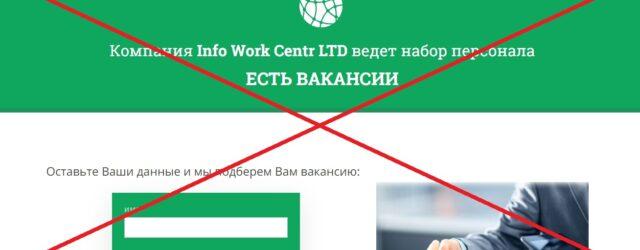Скриншот 14 01 2020 202309 640x250 - Реальный отзыв об Info Work Centr LTD (infoworkcentr.ru)