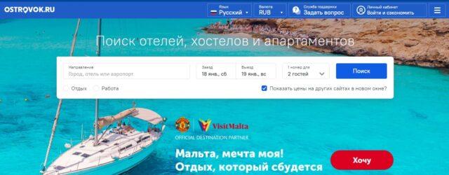Скриншот 16 01 2020 164518 640x250 - Реальные отзывы об Ostrovok.ru