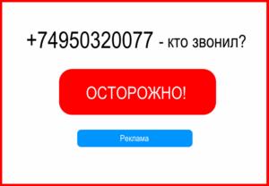 Кто звонил с номера +74950320077 (84950320077)?