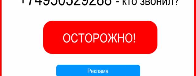 74950329288 r 640x250 - Кто звонил с номера +74950329288 (84950329288)?