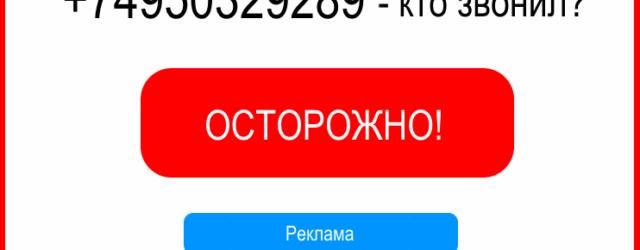 74950329289 r 640x250 - Кто звонил с номера +74950329289 (84950329289)?