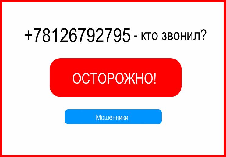 78126792795 - Кто звонил с номера +78126792795 (88126792795)?