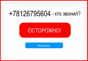 Кто звонил с номера +78126795604 (88126795604)?