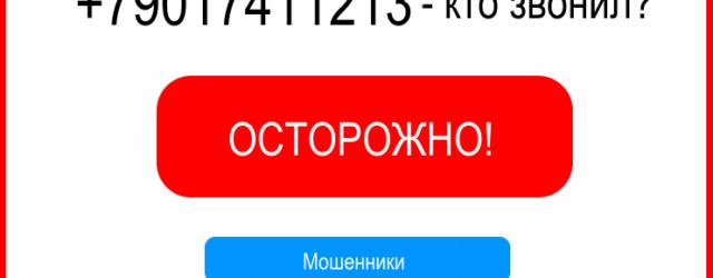 79017411213 640x250 - Кто звонил с номера +79017411213 (89017411213)?