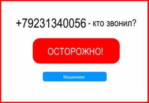Кто звонил с номера +79231340056 (89231340056)?