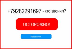 Кто звонил с номера +79282291697 (89282291697)?