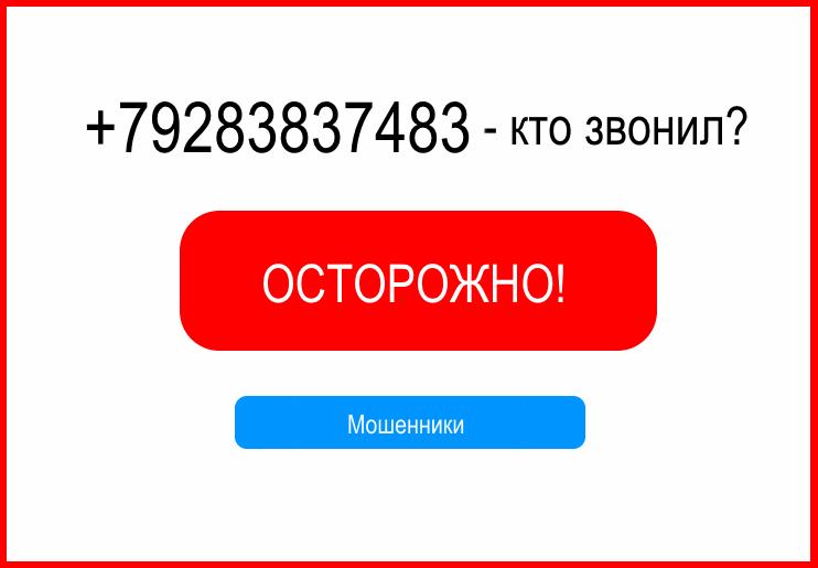 79283837483 - Кто звонил с номера +79283837483 (89283837483)?