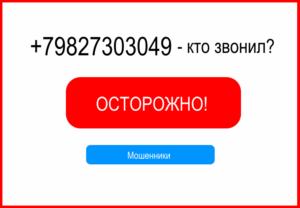 Кто звонил с номера +79827303049 (89827303049)?