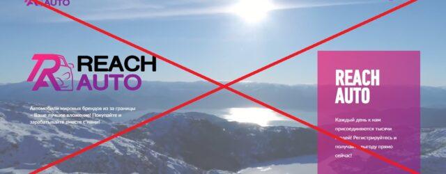 Скриншот 06 04 2020 224905 640x250 - Реальный отзыв о Reach Auto (reach-auto.com) - развод или нет!