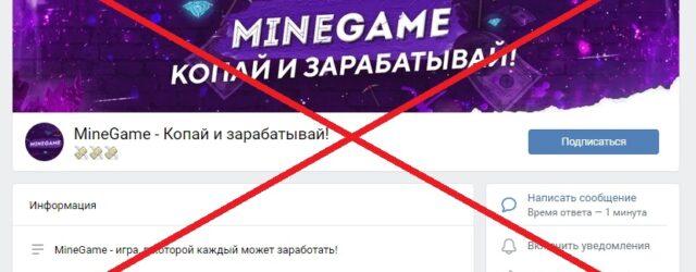 Скриншот 07 04 2020 133133 640x250 - Реальный отзыв о MineGame в ВК - развод или нет?