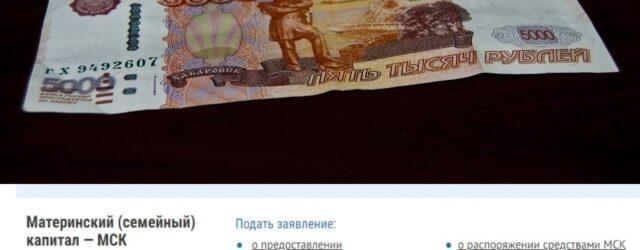 4994d327421d3ff6371f152147da7280 640x250 - Как получить выплату в 5000 рублей на ребенка 3-х лет