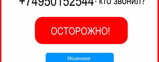 74950152544 640x250 - Кто звонил с номера +74950152544 (84950152544)?