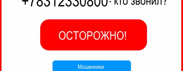 78312330800 640x250 - Кто звонил с номера +78312330800 (88312330800)?