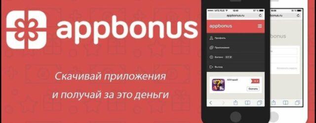 maxresdefault 1 768x432 640x250 - Реальный отзыв об AppBonus - развод или нет!