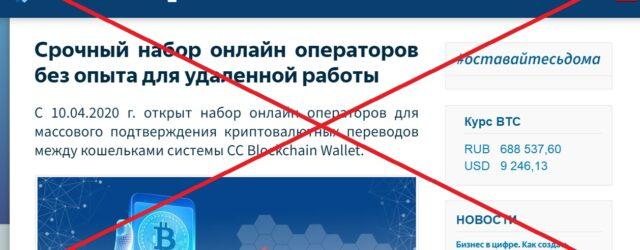 Скриншот 22 05 2020 191002 640x250 - Реальный отзыв о Blockchain_Web - типичные мошенники!