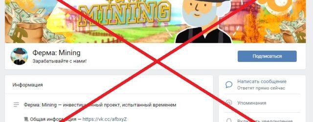 Скриншот 25 05 2020 011739 640x250 - Реальный отзыв о Ферма: Mining в ВКонтакте - мошенники!