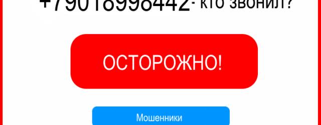 79018998442 640x250 - Кто звонил с номера +79018998442 (89018998442)?