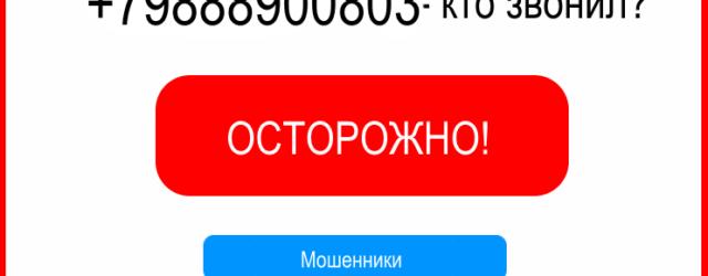 79888900803 640x250 - Кто звонил с номера +79888900803 (89888900803)?