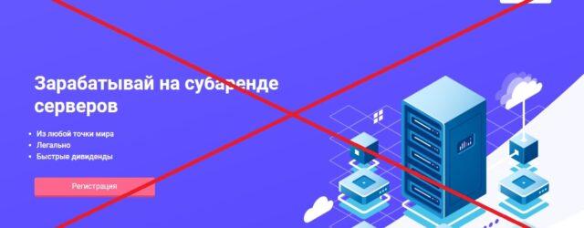 Скриншот 01 06 2020 150224 640x250 - Реальный отзыв о Subservrent.com - развод!