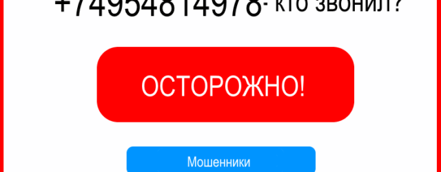 74954814978 640x250 - Кто звонил с номера +74954814978 (84954814978)?