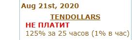 Скриншот 24 08 2020 200100 - Реальный отзыв о tendollars.trade - не платят!