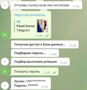 телеграм бот для накрутки инстаграм